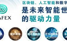 外汇经纪人金小雅介绍达菲Dafex小菲达人AIT六大优势