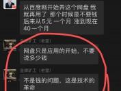 吉比特金小雅介绍辣条哥LTG 网盘即将上线
