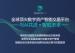 Dafex达菲外汇经纪人金小雅:Dafex达菲接受国际金融市场监管,持续为用户输送安心服务