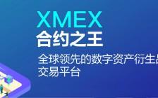 XMEX金小雅:XMEX三大保障基金理赔细则