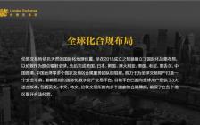 LDX伦敦交易所金小雅:LDX伦敦交易所发展历程
