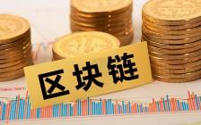 DAFEX达菲:区块链怎么投资链在哪里购买