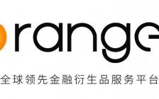 Orangex橙子交易所官网上线:打造全球领先金融衍生品交易平台